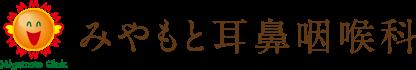 北名古屋市鹿田の耳鼻咽喉科、アレルギー科ならみやもと耳鼻咽喉科