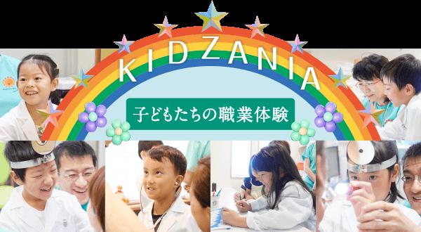 みやもと耳鼻咽喉科 「キッザニア 子どもたちの職業体験」